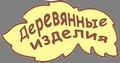 """Магазин """"Деревянные изделия"""""""